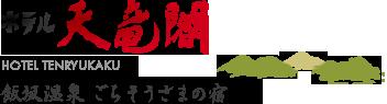 福島・飯坂温泉 ホテル天竜閣